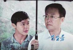 甘肃电影《柴生芳》入围第十六届平壤国际电影节