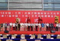 2018中国(兰州)丝绸之路国际赏石文化节开幕