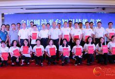 全国网站平台知识技能竞赛甘肃选拔赛收官
