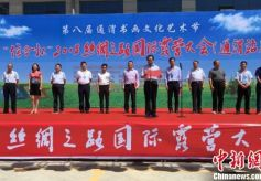 2018年丝绸之路国际露营大会(甘肃通渭站)开幕