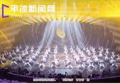 《魅力中国城》甘肃平凉第一轮竞演正式录制