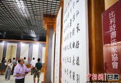 国际妇女书画作品展在甘肃省陇南市博物馆举行