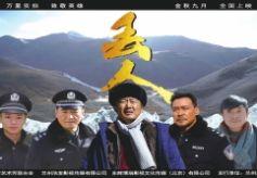 甘肃本土缉毒电影《丢人》在兰举办超前点映