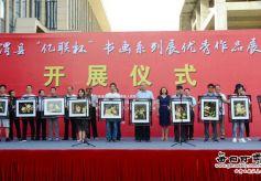 第八届甘肃通渭书画文化艺术节开幕