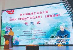 系列纪录片中的《中国的乞巧女儿节》在甘肃西和县首映