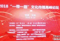"""2018""""一带一路""""文化传播高峰论坛在甘肃张掖举办"""
