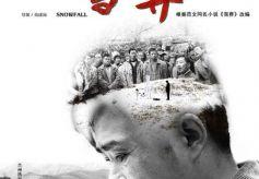 甘肃本土电影《雪葬》入围蒙特利尔国际电影节