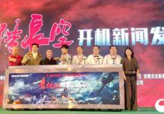 抗日大片《鹰猎长空》在京举行开机新闻发布会