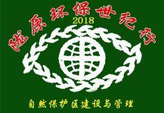 陇南文县:为陇原环保世纪行 活动献力