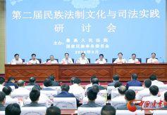 第二届民族法制文化与司法研讨会顺利召开