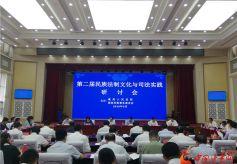 第二届民族法制文化与司法实践研讨会成功闭幕