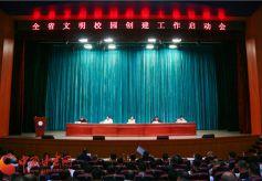 甘肃省文明校园创建工作启动会在兰州大学召开
