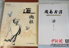 甘肃学者王凤显解读《易经》《道德经》