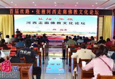 """首届""""丝路•张掖河西走廊佛教文化论坛在山丹县开召开"""
