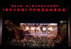 """2018""""黄河之都""""第二届兰州音乐节闭幕式在兰州音乐厅举行"""