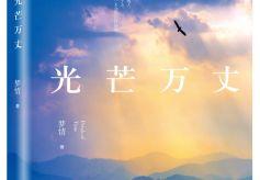 作家梦情出版《愿人生光芒万丈》,以笔为旗书写传奇青春
