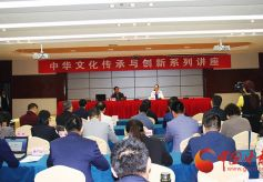 甘肃省中华文化学院开展中华文化传承与创新系列讲座活动