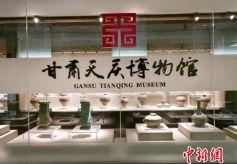 甘肃最大非盈利性民营博物馆甘肃天庆博物馆正式开馆