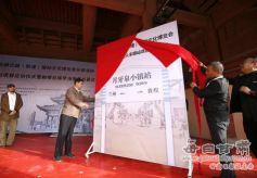 丝绸之路文化火车驿站项目在千年敦煌•月牙泉小镇启动