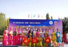 首届妇女文化交流论坛及系列活动在甘肃敦煌开幕