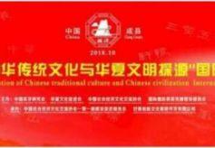 """""""中华传统文化与华夏文明探源""""国际论坛进一步寻文化之根"""