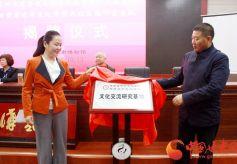 甘肃省中华文化学院文化交流研究基地揭牌成立