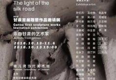 丝路之光——2018甘肃首届雕塑作品邀请展拉开帷幕