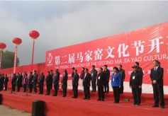 第二届马家窑文化节在临洮马家窑彩陶文化小镇隆重开幕