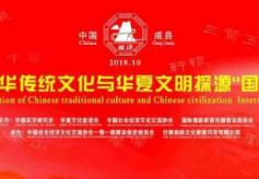 """首届""""中华传统文化与华夏文明探源""""国际论坛在甘肃省成县成功举办"""