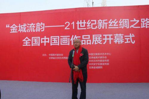 """甘肃兰州多维度打造城市名片 """"金城流韵——21世纪新丝绸之路""""全国中国画作品展在兰州举行"""