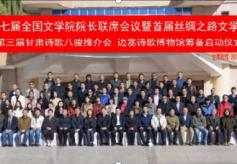 第十七届全国文学院院长联席会议暨首届丝绸之路文学论坛于敦煌举行