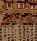 敦煌书法的出土对研究我国古代书法发展史有着不可估量贡献