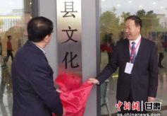 甘肃省临洮县博物馆举行开馆仪式