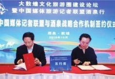 酒泉与旅游记者联盟达成战略合作开启新篇章