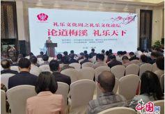 礼乐文化周之礼乐文化论坛在福州举行