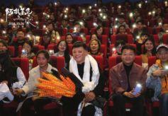 电影《阿拉姜色》在兰州迎来路演收官站