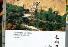 精华读本《交响丝路如意甘肃》中英双语版出版