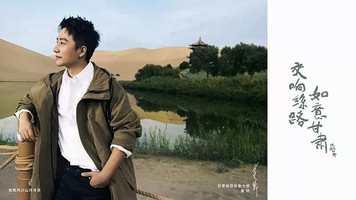 甘肅旅游首次推出品牌形象大使  演員黃軒為自己家鄉旅游代言