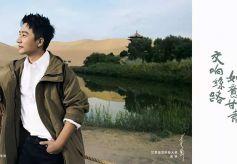 甘肃旅游首次推出品牌形象大使  演员黄轩为自己家乡旅游代言