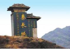 战国秦汉时期发端于今甘肃的长城边防展现中华民族的伟大气魄