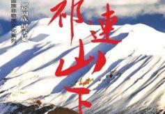 裕固族非物质文化纪录片《祁连山下》周六放映
