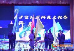 甘肃民族师范学院第十二届大学生社团科技文化节在学术会堂隆重开幕