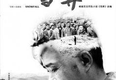 电影《雪葬》斩获第27届金鸡百花电影节特别推荐奖