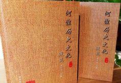 通覽性文本《河湟歷史文化通覽》面世