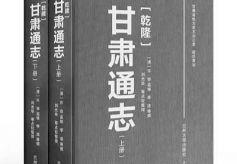 乾隆版《甘肅通志》點校整理本:  首開先河的一項文化工程