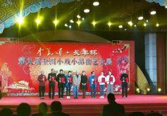 张掖市民间艺术团在第九届全国小戏小品  曲艺大展中荣获铜奖