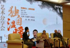 话剧《独自温暖》艺术分享会在甘肃大剧院举行