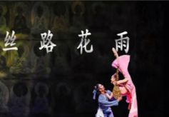甘肃推元旦惠民演出 民众享《丝路花雨》等文化大餐