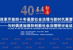 改革开放四十年基层社会治理与新时代展望研讨会将在兰州召开