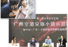 2018广州文交会盛大举行 11个板块约100场活动精彩亮相